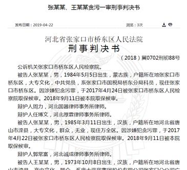 庞大集团4S店经理伙同税务局员工偷税4.5万元 免刑罚