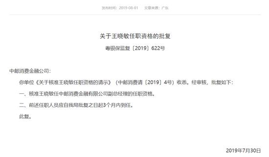 王晓敏获批成为中邮消费金融第4位副总经理