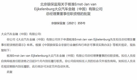 Ernst-Jan van Eijkelenburg获批出任大众汽车金融总经理