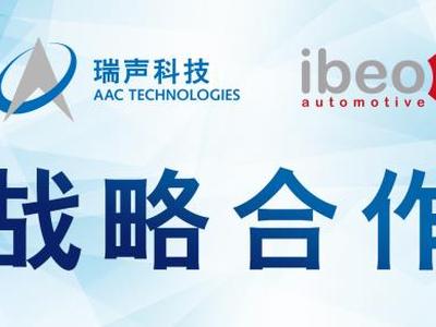 瑞声科技涨逾4% 完成对Ibeo股权投资