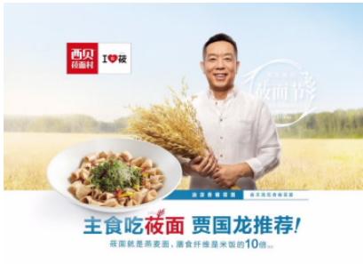 贾国龙代言西贝有机莜面节,全新菜品助推健康饮食