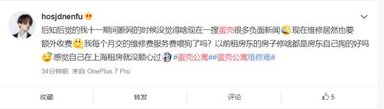 网传杭州蛋壳公寓公司破产倒闭 官方疑似回应后又撤回