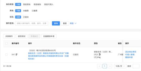 """相互宝在广州互联网法院首诉微信公多号""""金角财经"""""""