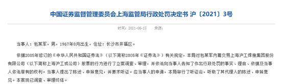 知情人多次电联前妻与俩校友 三人内幕交易上海沪工被罚没232万