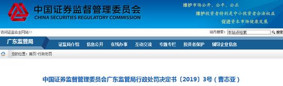 海航基础内幕信息知情人涉内幕交易 被罚款4万元