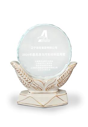 """忠旺集团荣获""""2020年最具潜力汽车材料应用奖"""""""