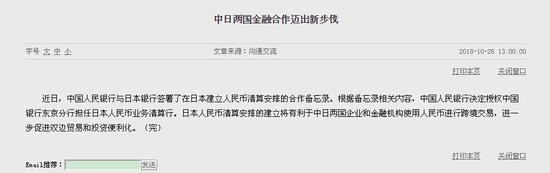 央行授权中国银行东京分行担任日本人民币业务清算行|外汇交易的产品