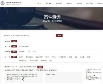 杭州互联网法院官网信休表现的相互宝所属公司首诉信休
