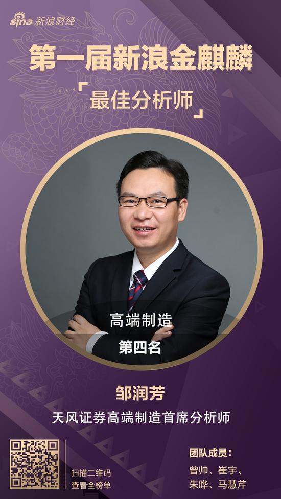 天风邹润芳获金麒麟最佳分析师高端制造第4 买自动化