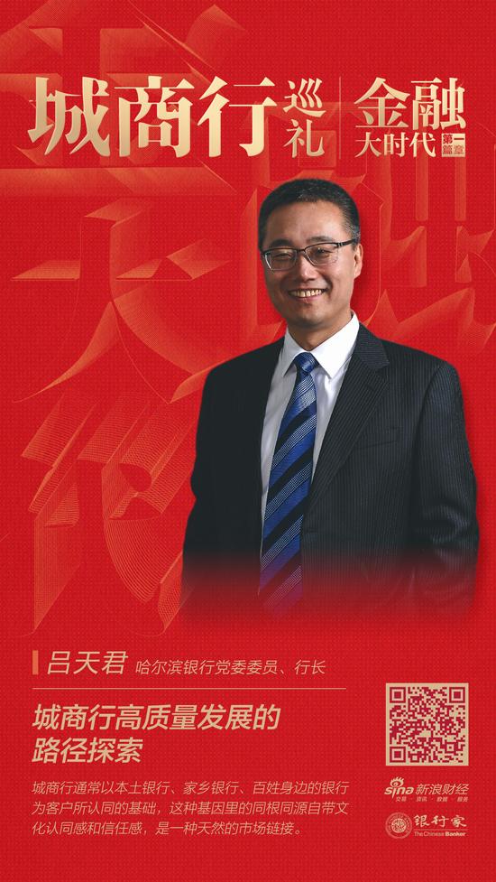 哈尔滨银行党委委员、行长吕天君:城商行高质量发展的路径探索|金融大时代
