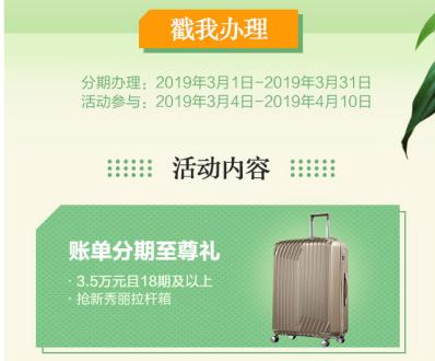 2019年3月 最新一期礼品为拉杆箱 图片来源:招行官网
