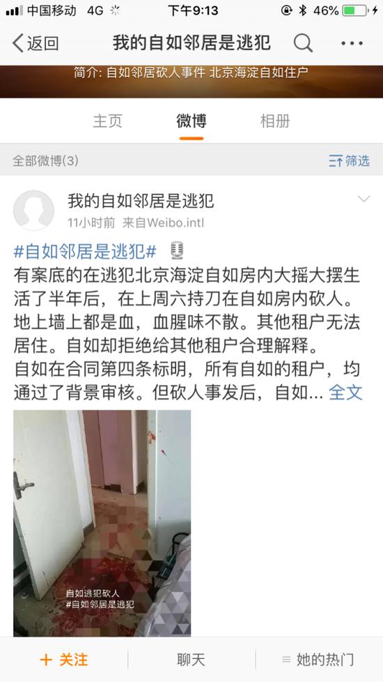 自如租客称逃犯邻居房内砍人遍地血迹 平台回应(图)