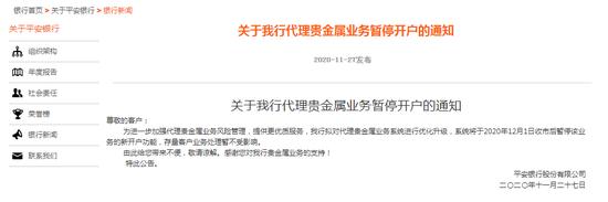 平安银行:暂停代理贵金属业务的新开户功能