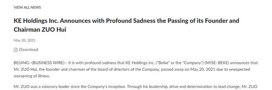 贝壳创始人兼董事长左晖因疾病意外恶化于5月20日去世