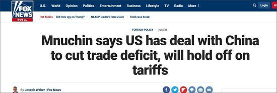 美财长:今年中国进口美农产品将增4成 能源进口翻倍