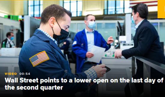 盘前:道指期货跌0.1% 市场等待小非农