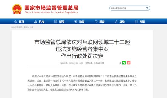 市场监管总局对阿里网络收购天鲜配股权案作出处罚