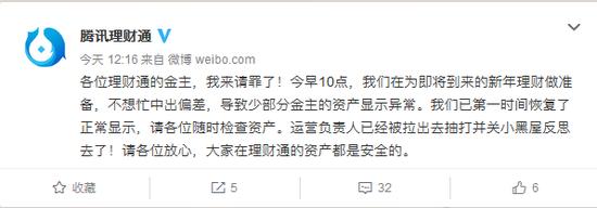腾讯理财通官方微博截图