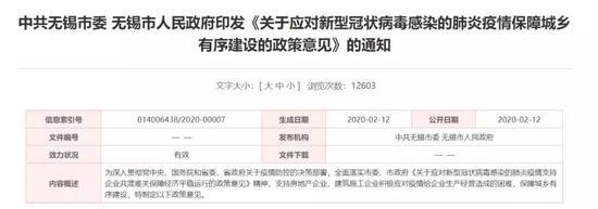 济南景区恢复开放原因是什么?济南景区恢复开放说了啥?