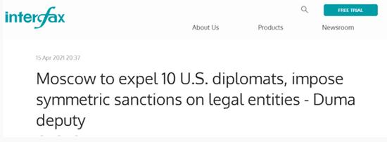 俄国家杜马官员:俄将对等回应美制裁 驱逐10名美使馆人员