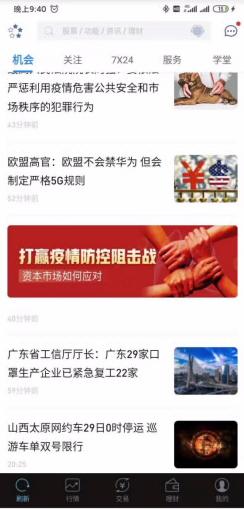 融创中国上涨4%瑞银给予目标价60.8元