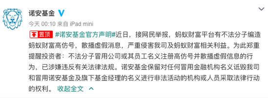 涉及38万基民:诺安基金紧急辟谣 蚂蚁社区传蔡嵩松被调查是假消息
