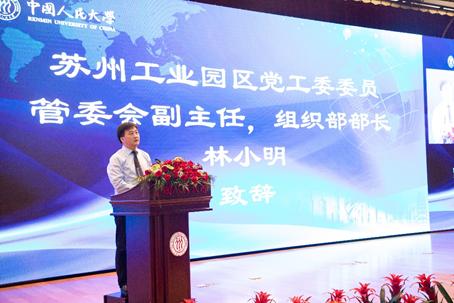 林小明 苏州工业园区党工委委员,管委会副主任,组织部部长