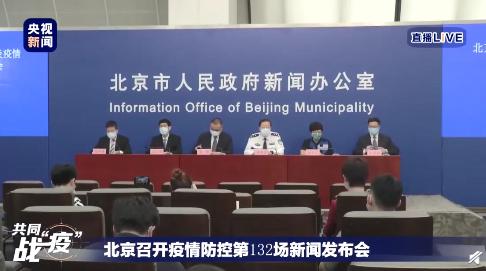 北京:累计2900万人使用健康宝查询3.6亿次