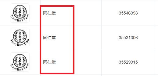 同仁堂集团部分商标LOGO