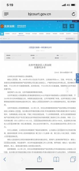 刘某因行贿罪被判处有期徒刑8个月。 北京法院审判信息网判决书截图