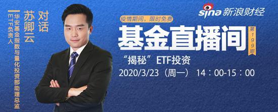 """华安基金苏卿云:""""揭秘""""ETF投资"""