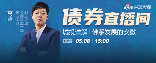 5月8日15:00直播|城投详解 佛系发展的安徽