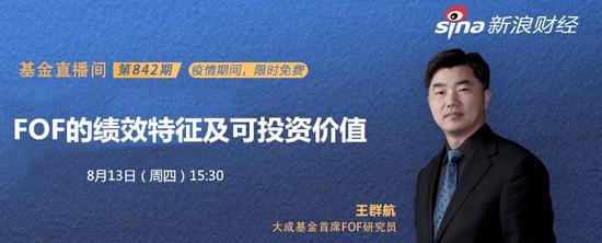 8月13日张忆东、广发基金、鹏华、华宝、安信等直播解析热点主线