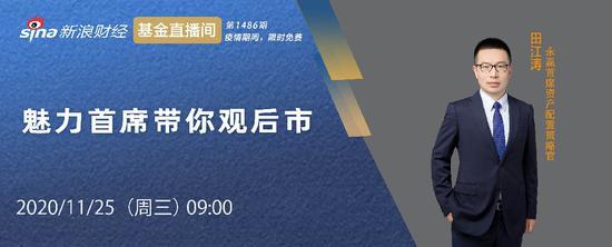 11月25日申万宏源、华夏、广发、富国、国泰、永赢等直播解析热点