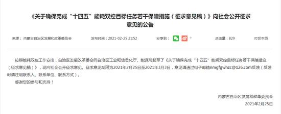 专家:内蒙古对比特币挖矿的形式持不鼓励以及清退的态度