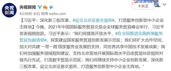 习近平:深化新三板改良,设立北京证券生意业务所,打造处事创新型中小企业主阵地诚信在线