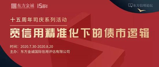 """东方金诚""""宽信用精准化下的债市逻辑""""论坛将于7月30日开幕"""