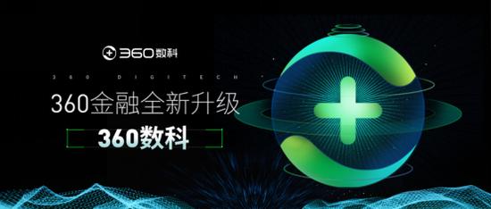 """360金融宣布启用""""360数科""""为新品牌"""