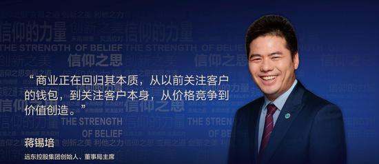 蒋锡培:与时代国家客户伙伴员工成为共同体是最大的商道