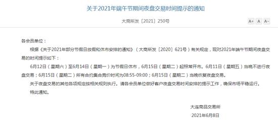 大商所:关于2021年端午节期间夜盘交易时间提示的通知
