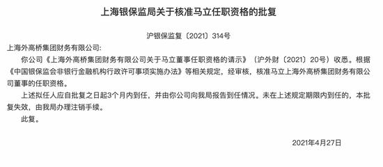 银保监会:核准马立上海外高桥集团财务有限公司董事的任职资格