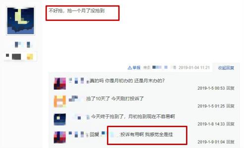 网友讨论招行礼品抢兑难图片来源:百度