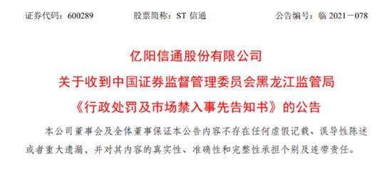 """""""亿阳信通信披违规将受处罚 受损股民可准备索赔"""