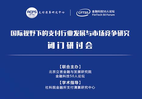 王忠民、杨涛等专家热议支付行业国际化发展