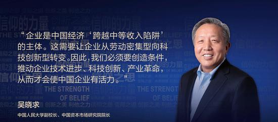 吴晓求:中国进入老龄化的时间和速度是非常快的