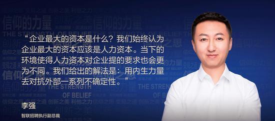 智联招聘李强:鼓励员工在企业内长期的留下和发展