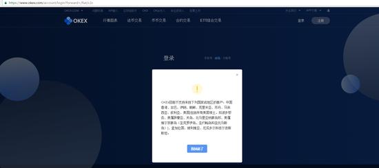 【头条】火币网等加密货币交易平台网站被禁