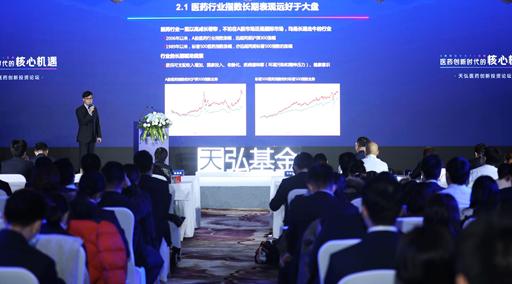 天弘基金举办医药投资论坛 医药创新基金火热发行