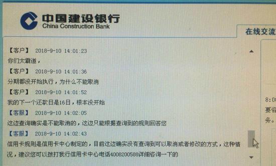 沈先生通过客服在线申请取消信用卡分期,客服回复称不能取消