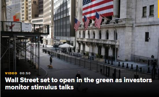美股盘前:市场关注刺激方案谈判 道指期货涨0.7%